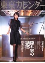 東京カレンダー 1月号
