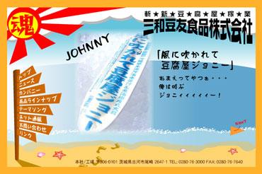 豆腐屋ジョニー