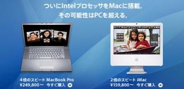 MacBook(名前が・・・イマイチ)