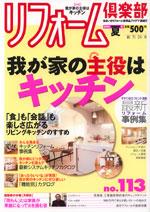 リフォーム倶楽部06夏号