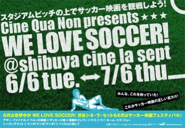 サッカー映画(その4)