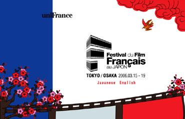 Festival du Film Francais 2006