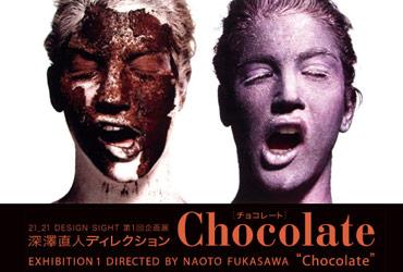 「チョコレート」展