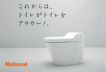 Natinal01
