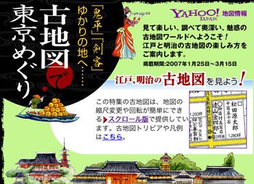Yahoooldmap