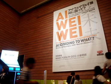 Aiweiwei200901