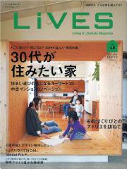 LiVES (ライヴズ) 2009年 12月号 VOL.48 [雑誌]