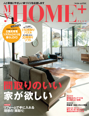 My HOME+ vol27