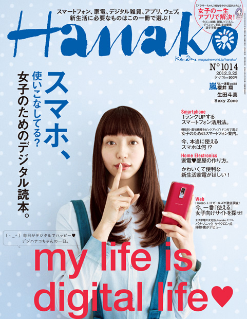 Hanako  2012年 3/22号